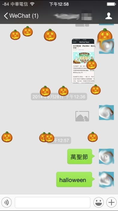 Wechat falling effects words