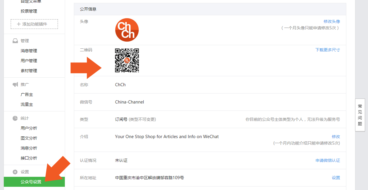 WeChat QR Codes: WeChat Essential Tips - China Channel