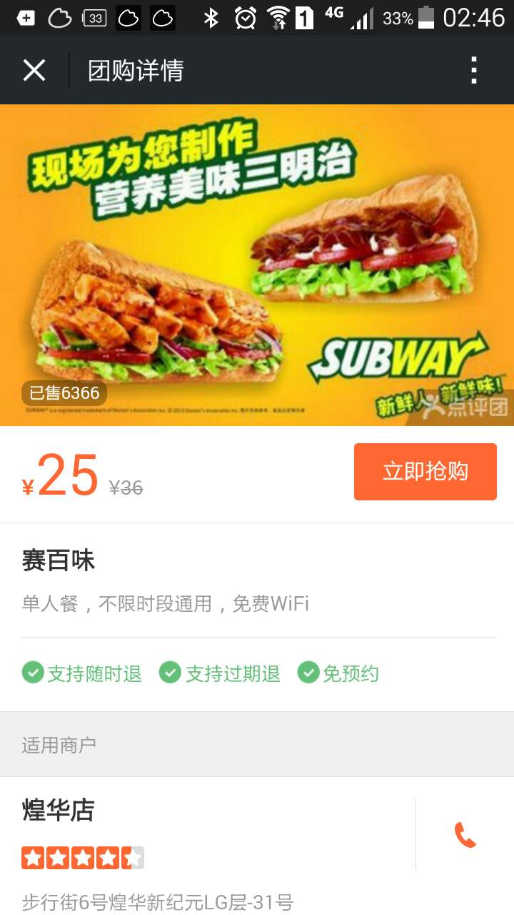 Subway WeChat (1)