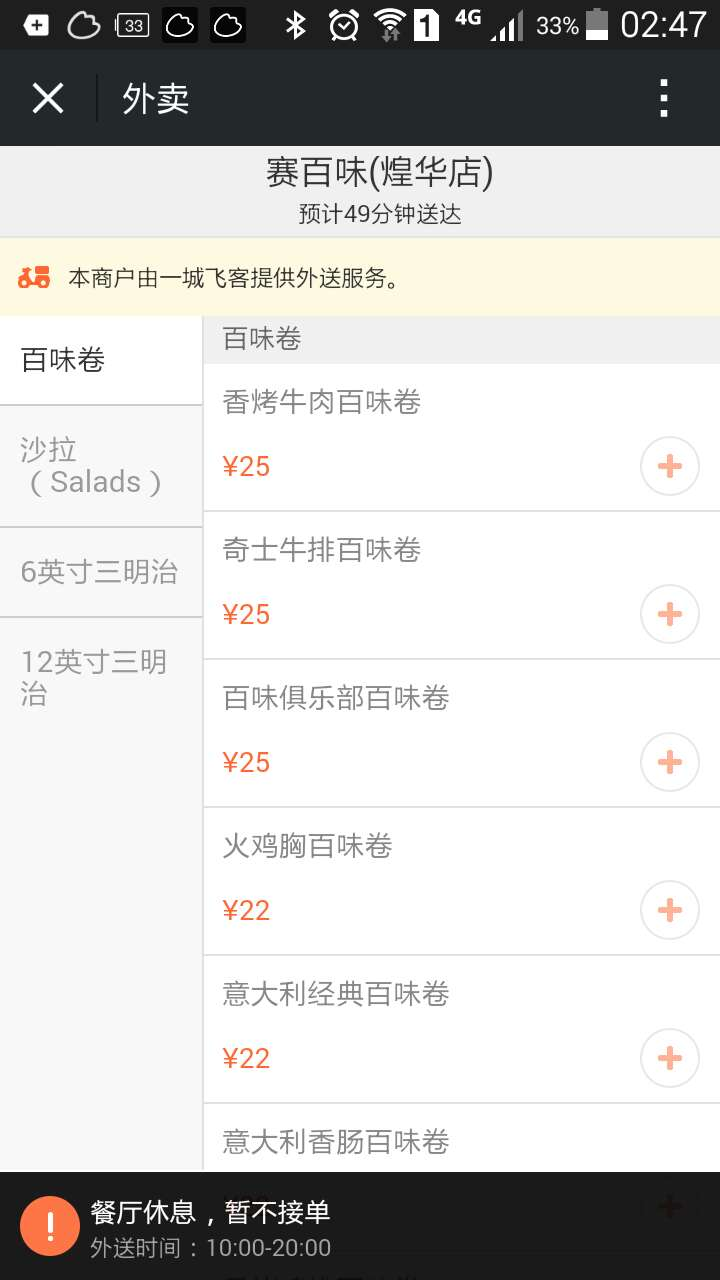 Subway WeChat (2)