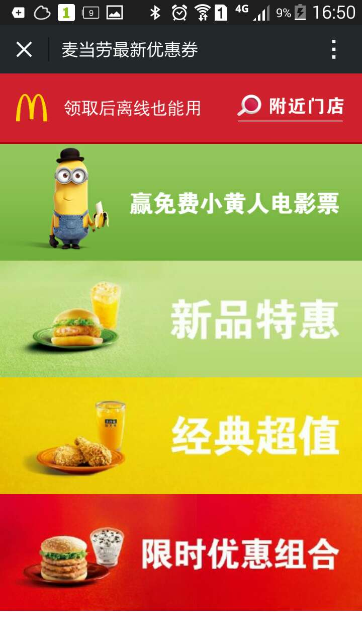WeChat Coupons (1)