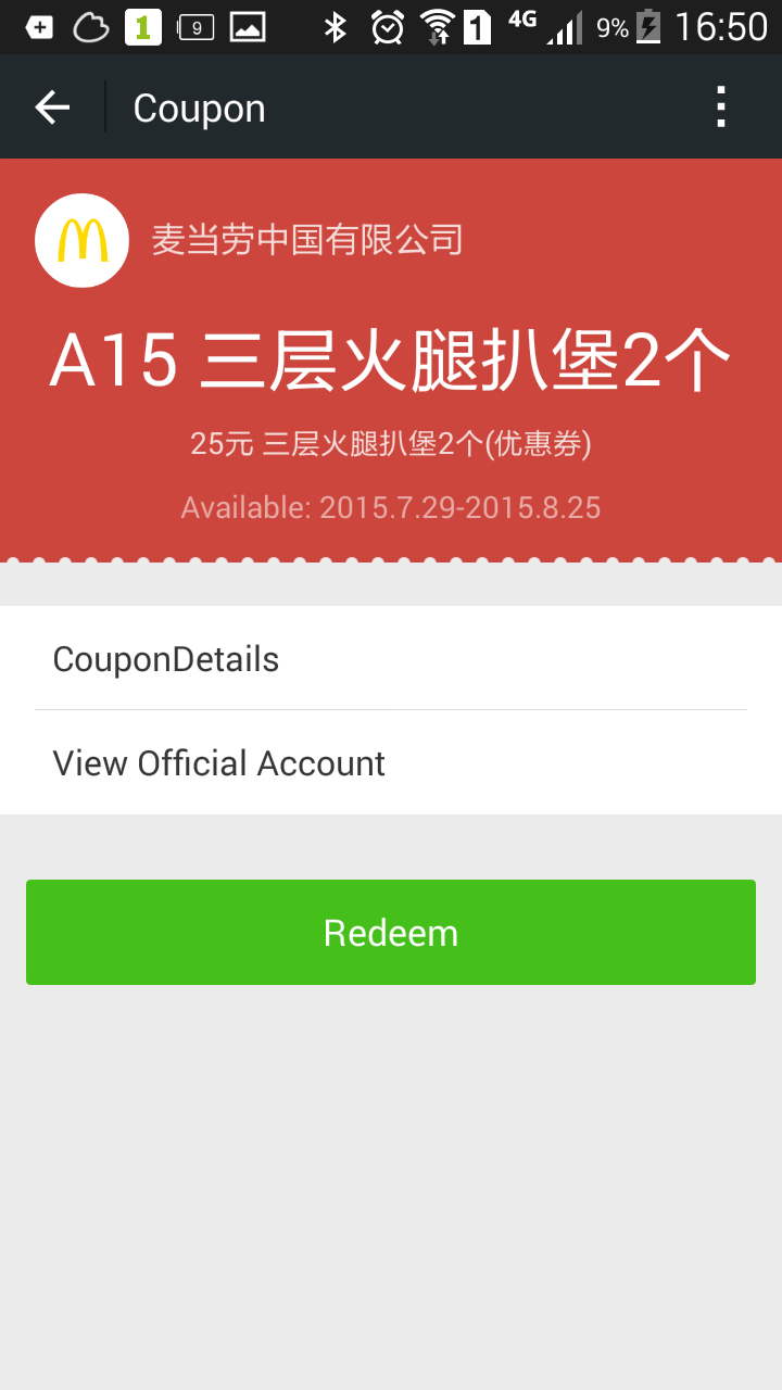 WeChat Coupons (10)