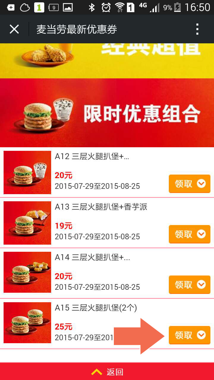 WeChat Coupons (11)