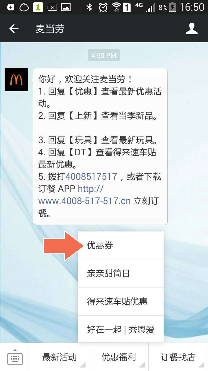 WeChat Coupons (2)