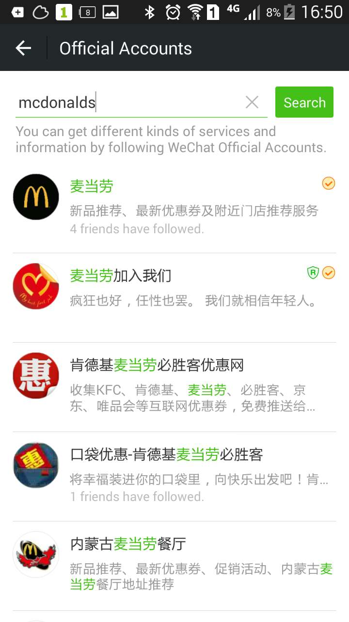 WeChat Coupons (4)