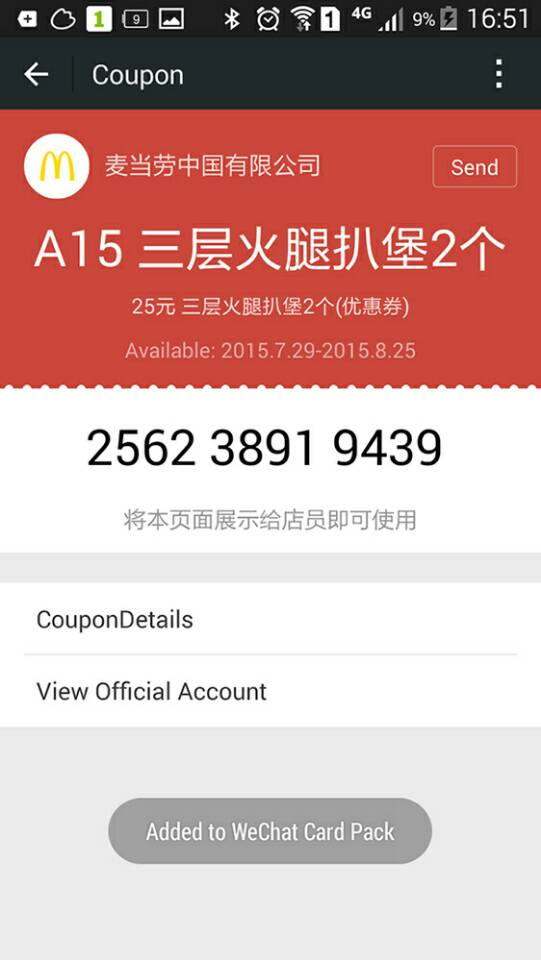 WeChat Coupons (7)