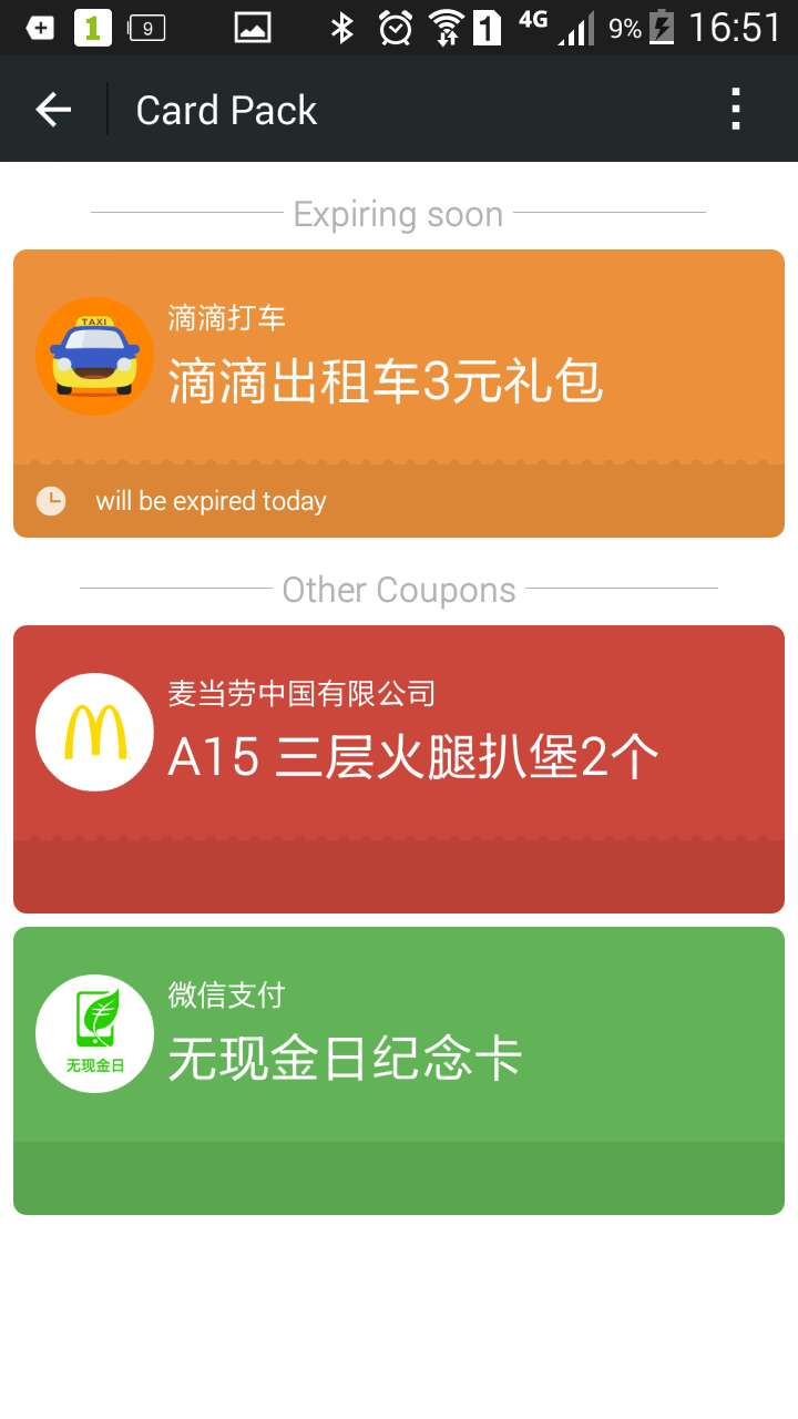 WeChat Coupons (9)