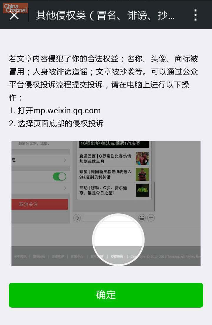 The Harsh Reality: Content Theft is Rife on WeChat - WeChat