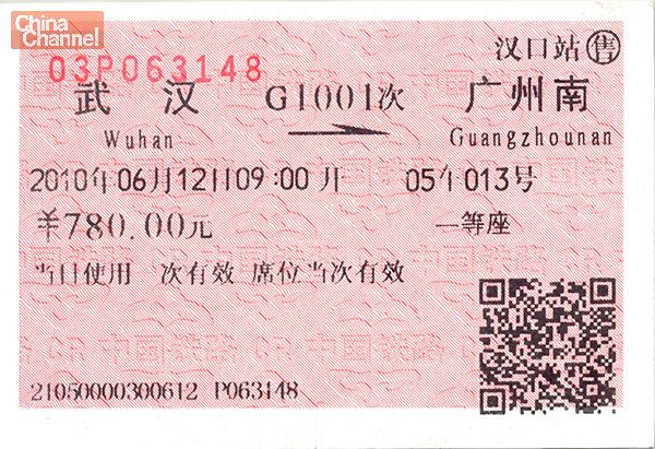 China-Railway-Ticket-Paper-Normal