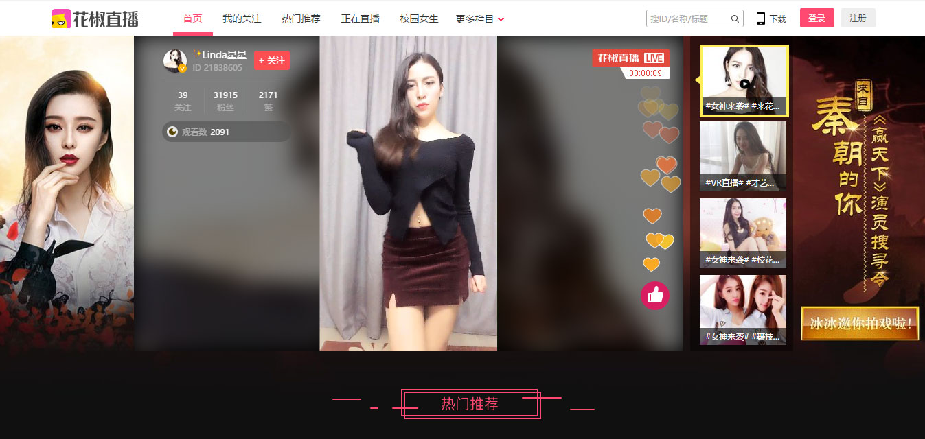 Hujiao Live Streaming Platform