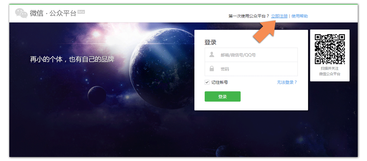 Registering Your Own WeChat Subscription Account - China Channel