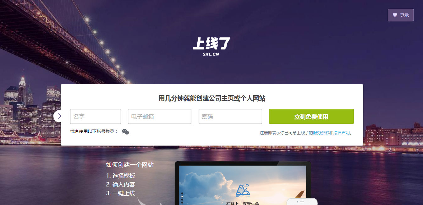 Strikingly China Website Builder