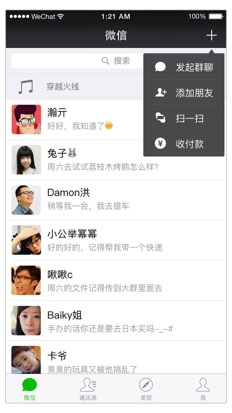 The WeChat Timeline