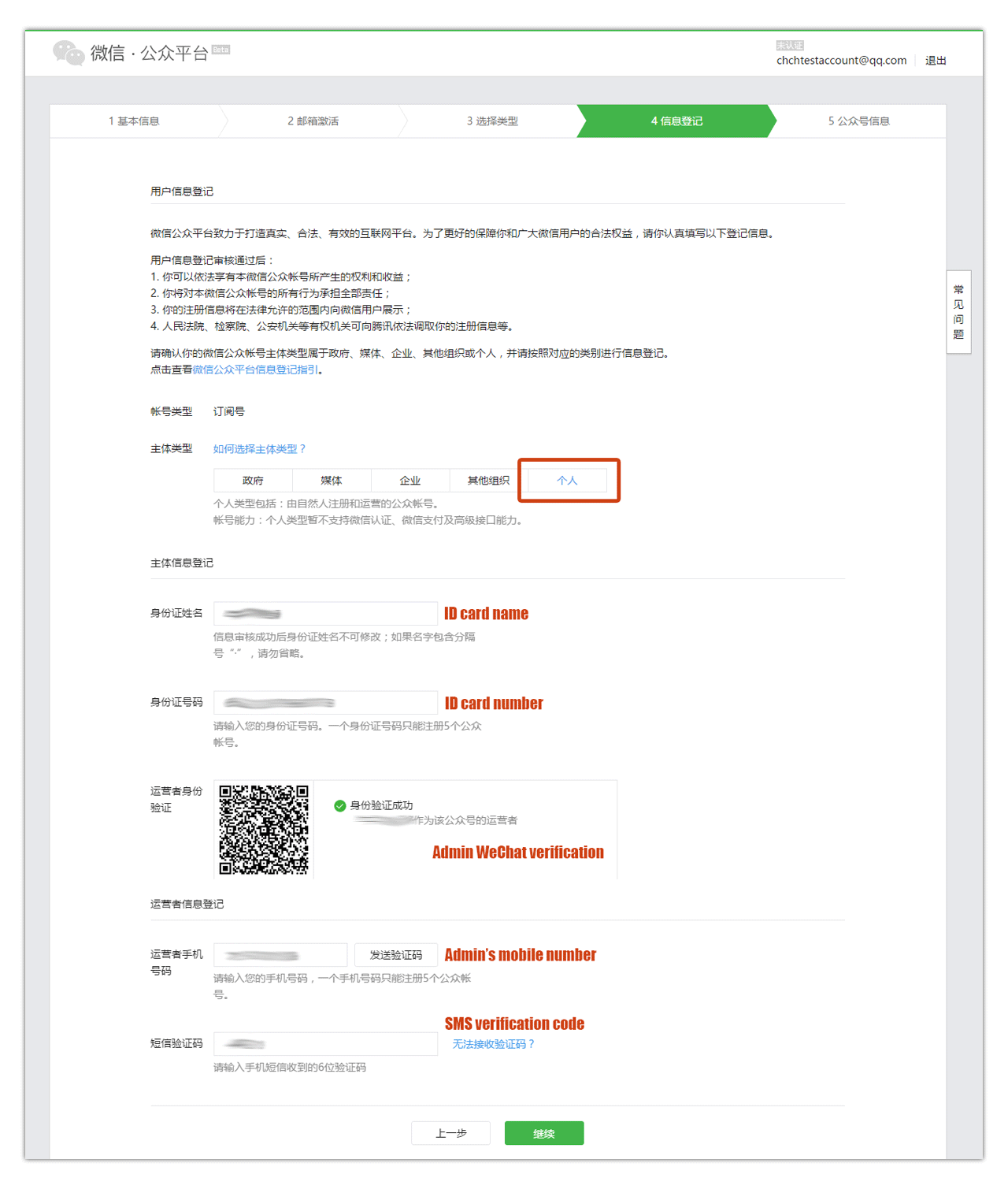 Registering Your Own Wechat Subscription Account China Channel
