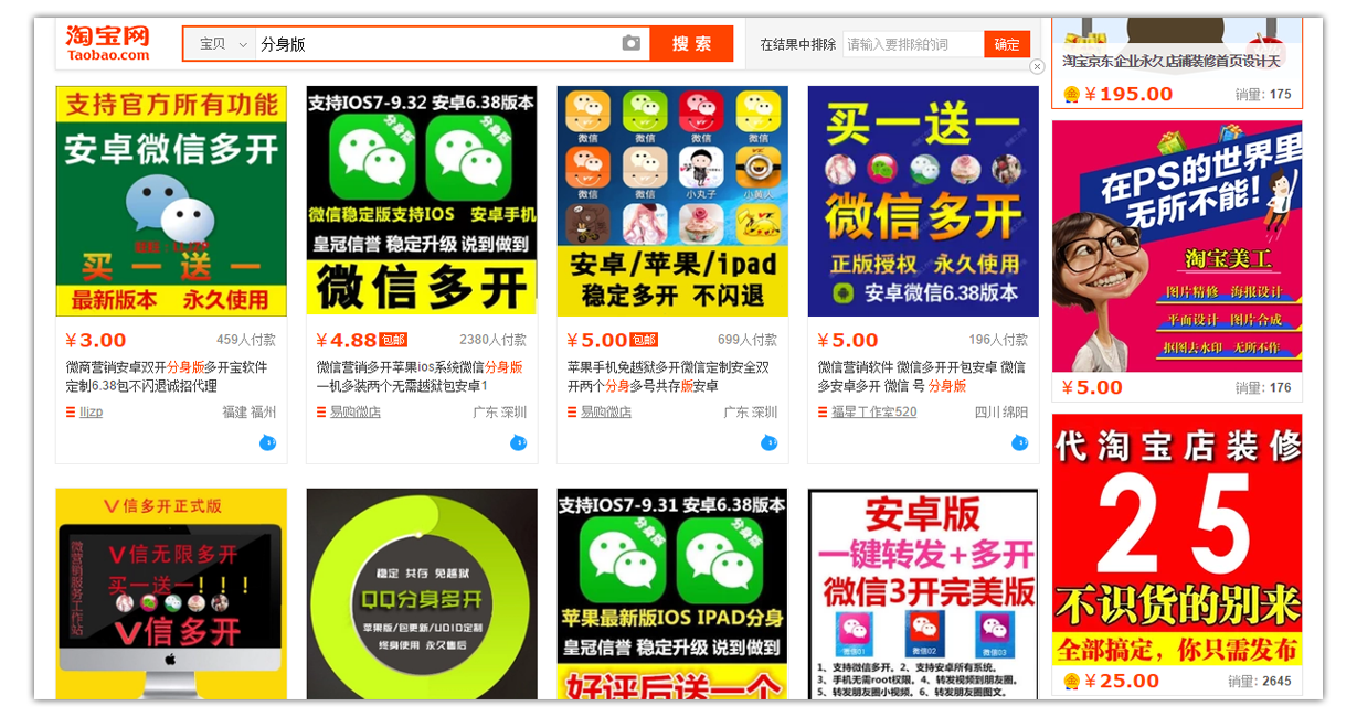 The Dark World Of WeChat Hack Apps - China Channel