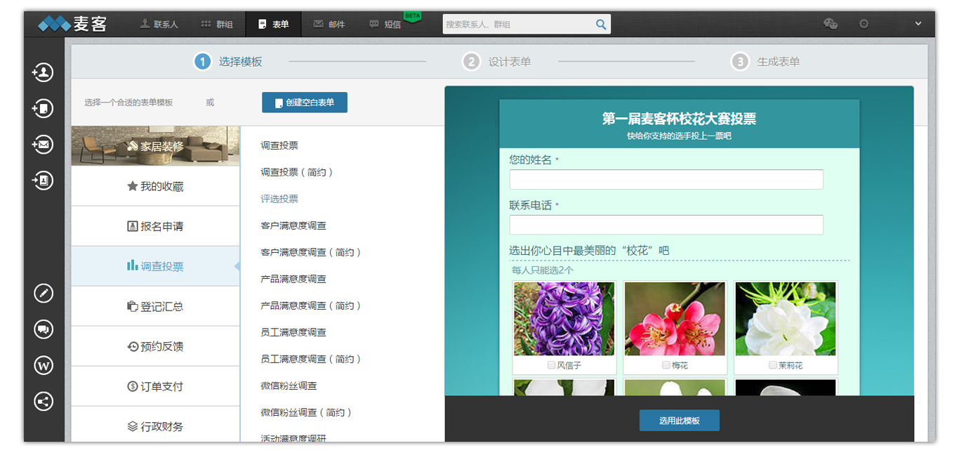wechat-marketing-tools-mikecrm2