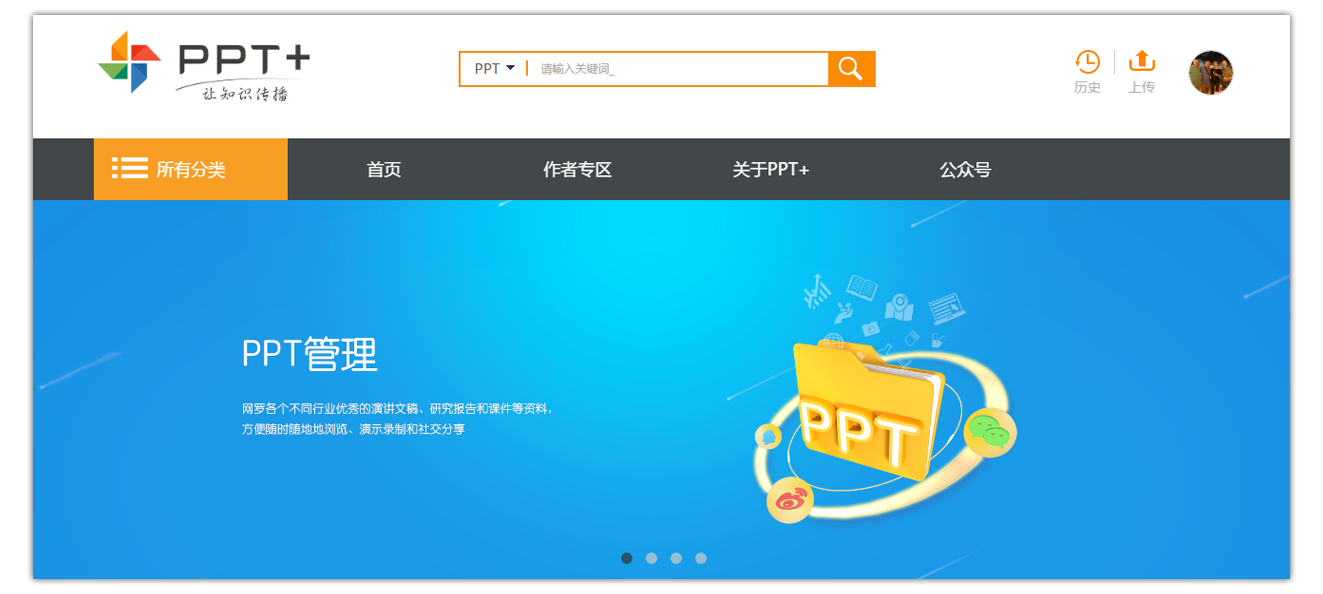 wechat-marketing-tools-ppt