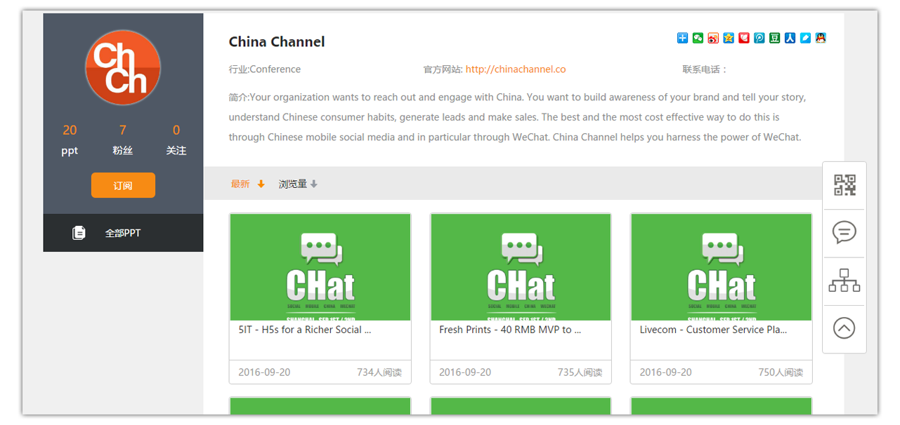 wechat-marketing-tools-ppt2