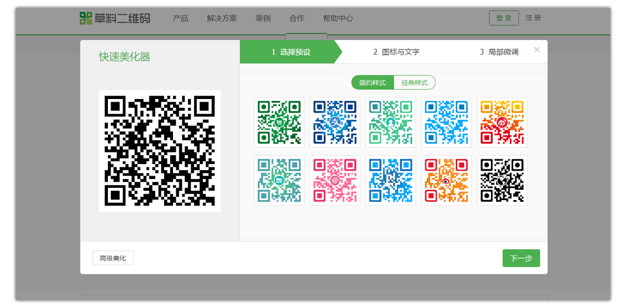 wechat-marketing-tools-qr-codes-cli-im-2