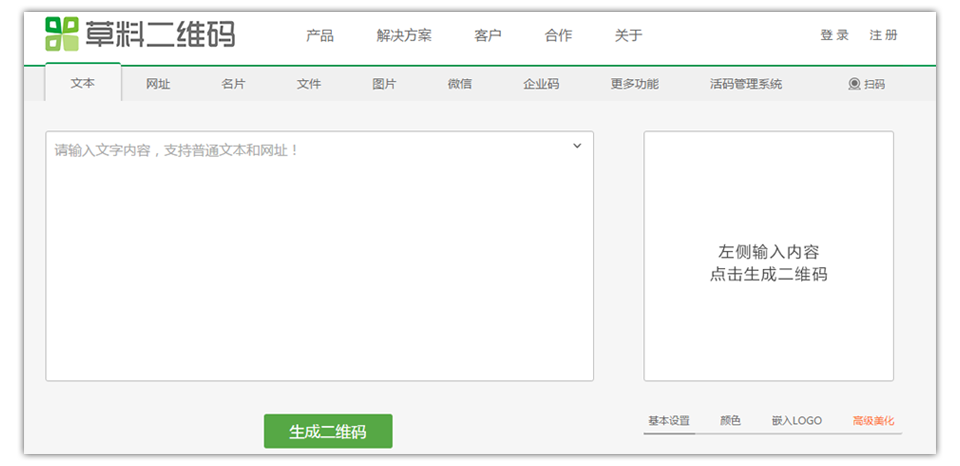 wechat-marketing-tools-qr-codes-cli-im