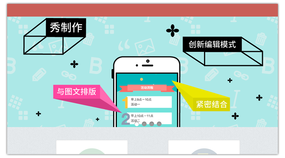 wechat-marketing-tools-xiumi