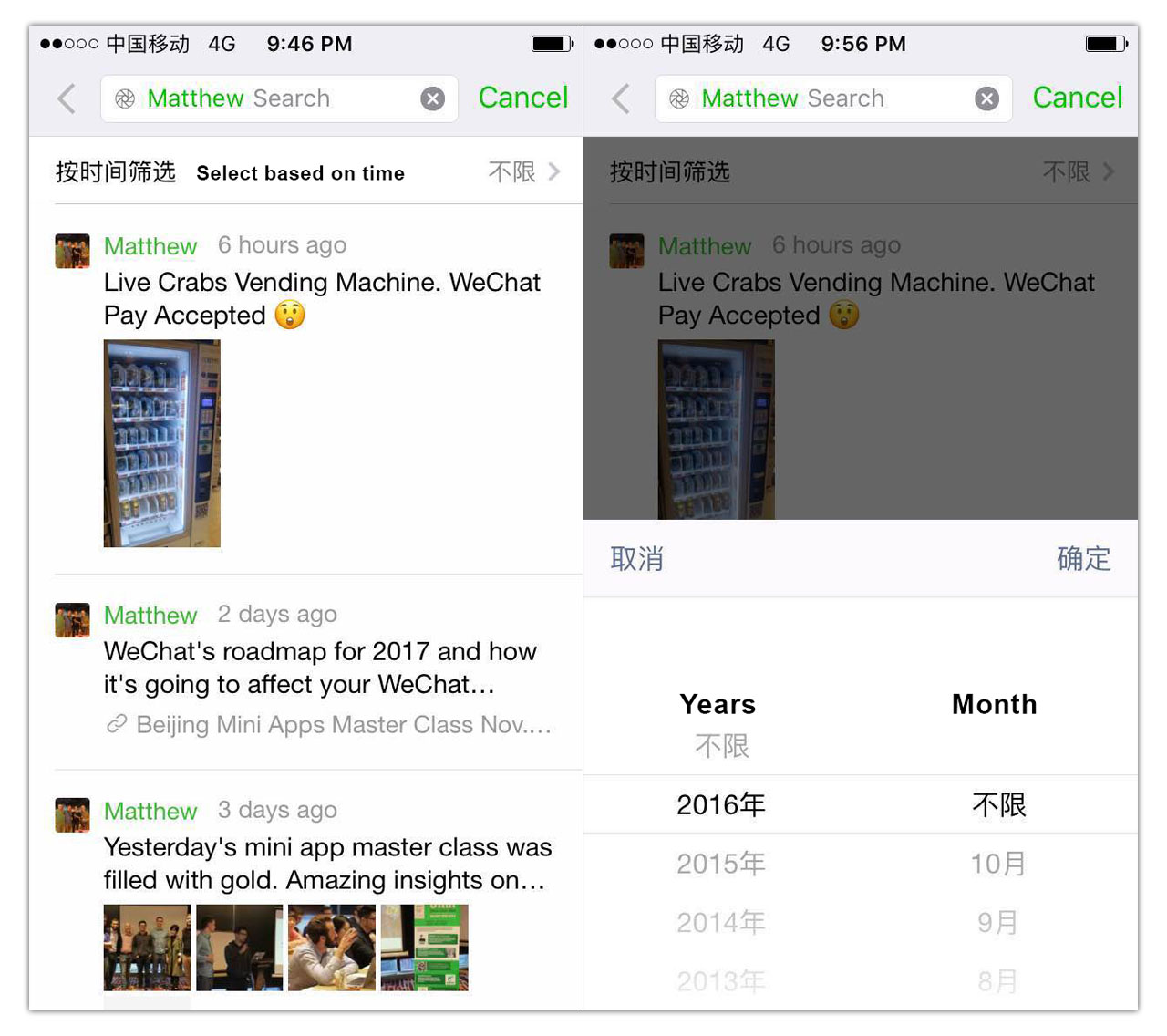 WeChat Moments Search2