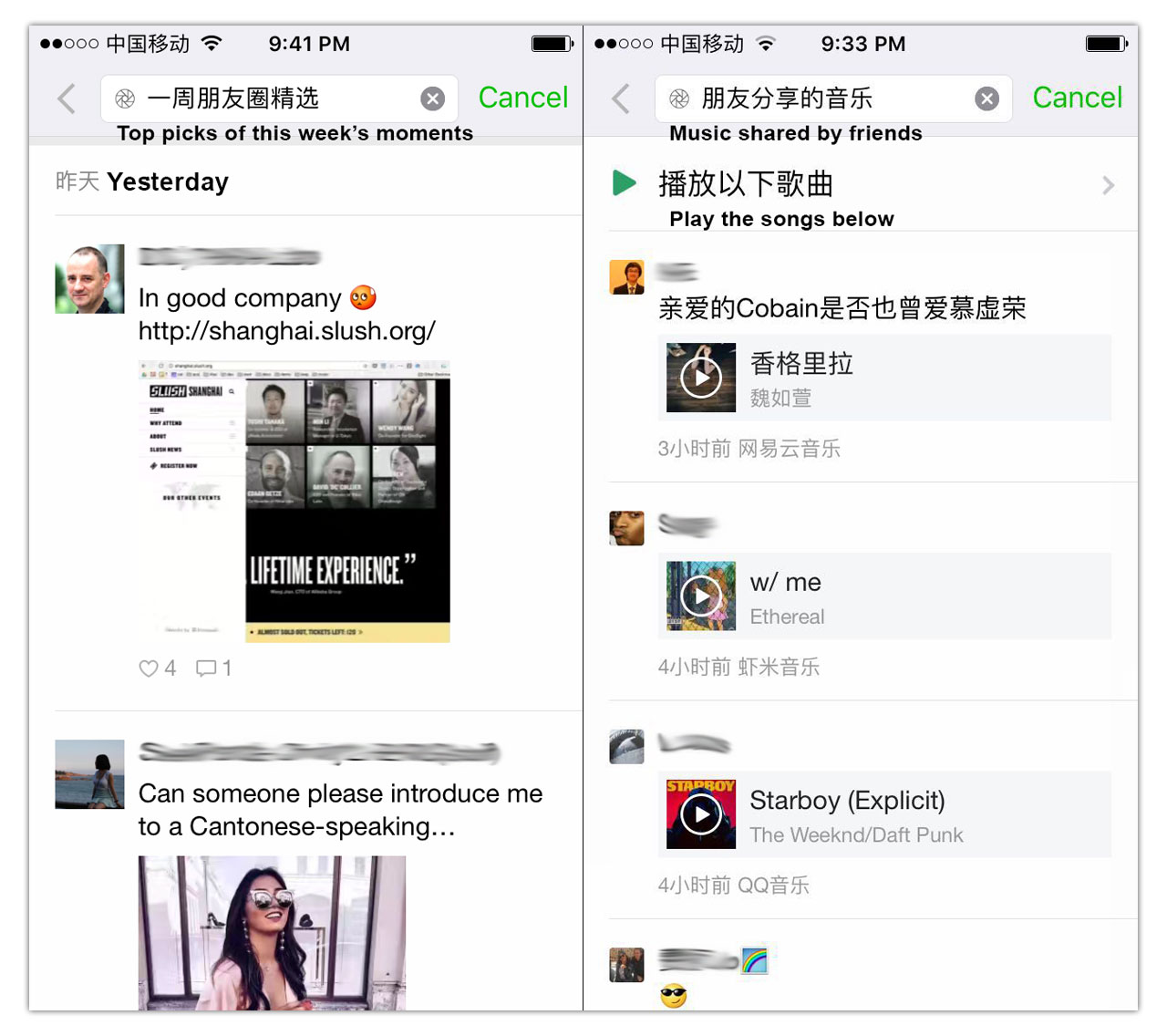 WeChat Moments Music Share