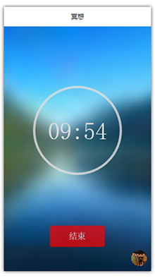 WeChat mini program meditation timer