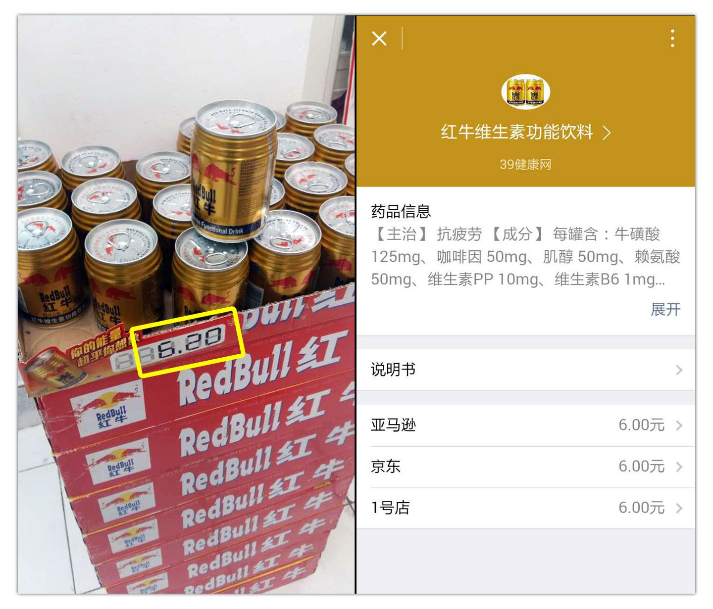 WeChat Barcode Scanning Red Bull