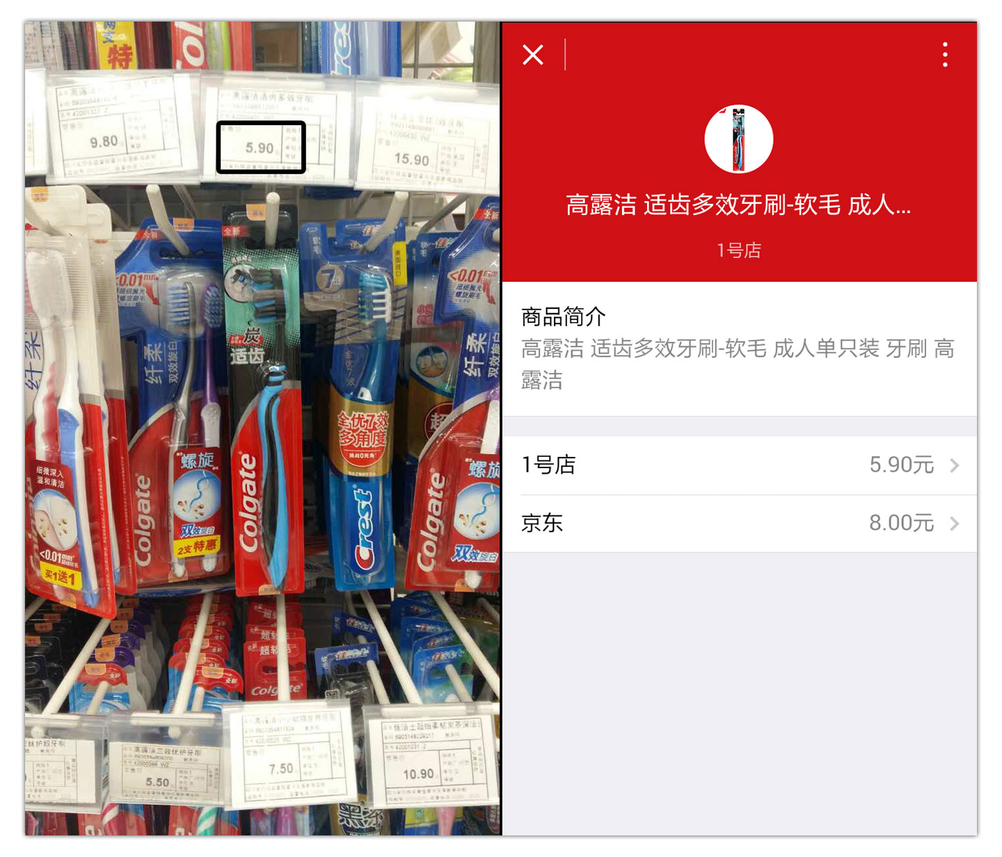 WeChat Barcode Scanning Toothbrush