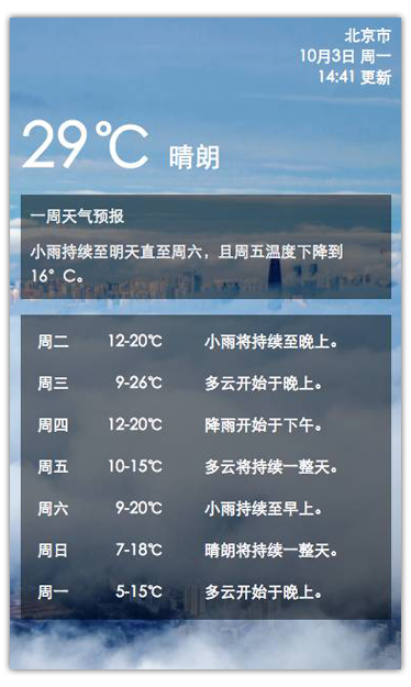 WeChat mini program weather app