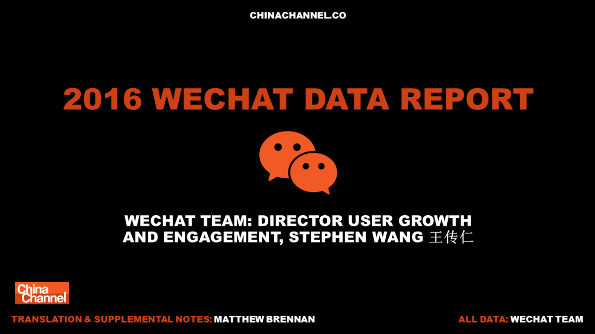 WeChat Data Report 2016 1