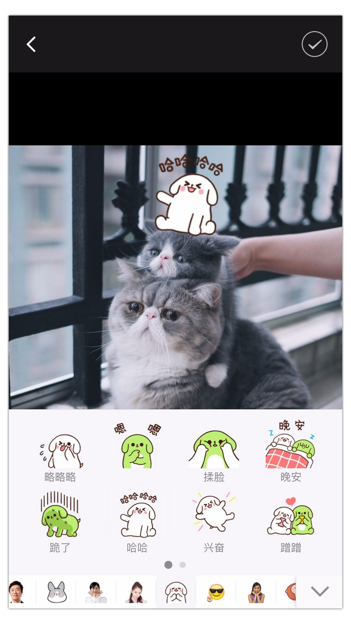 WeChat Picture Stickers Add