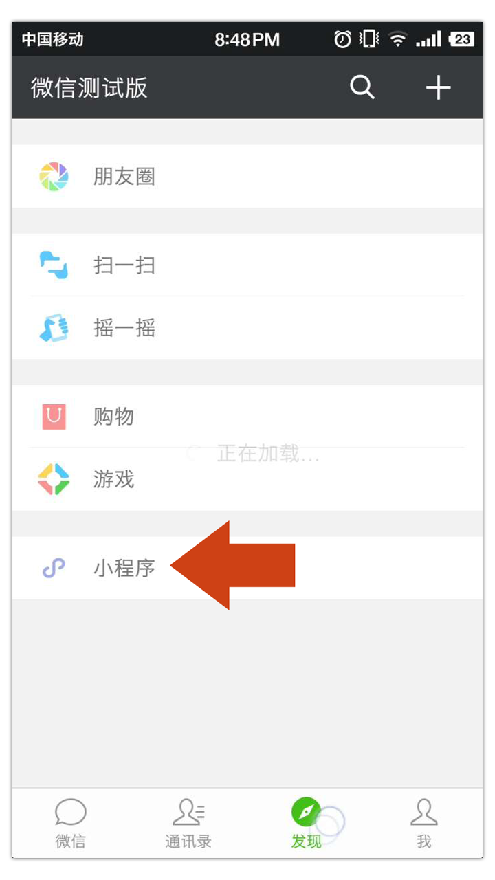 1st Ever Public WeChat Mini App