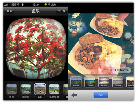 WeChat Photo Editing