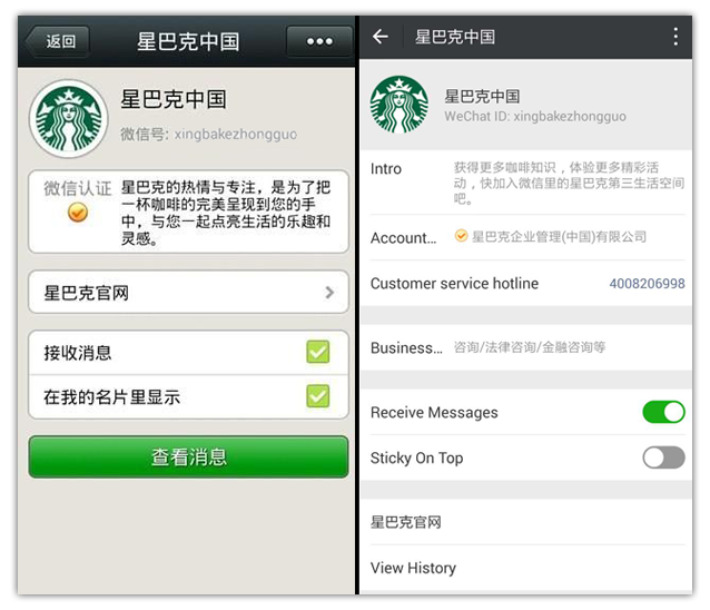 WeChat Starbucks Original Official Account