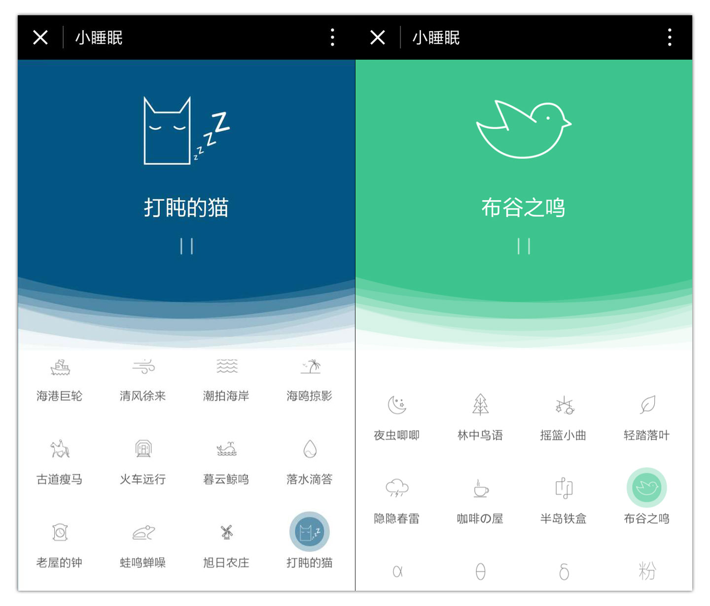 WeChat Mini Program Sleep