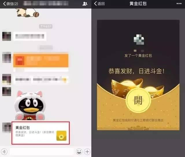 WeChat Gold Lucky Money