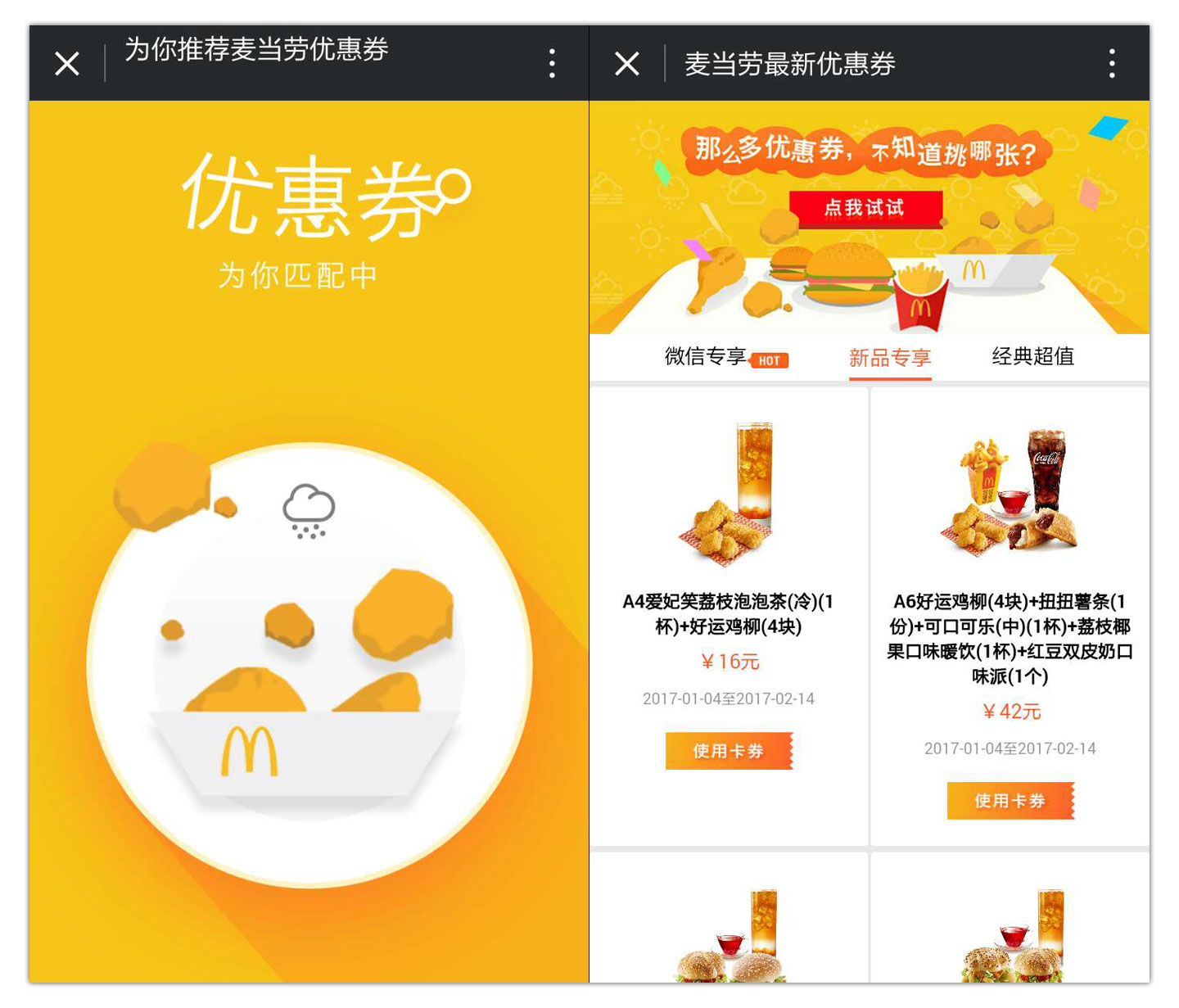 WeChat Mini Program McDonalds