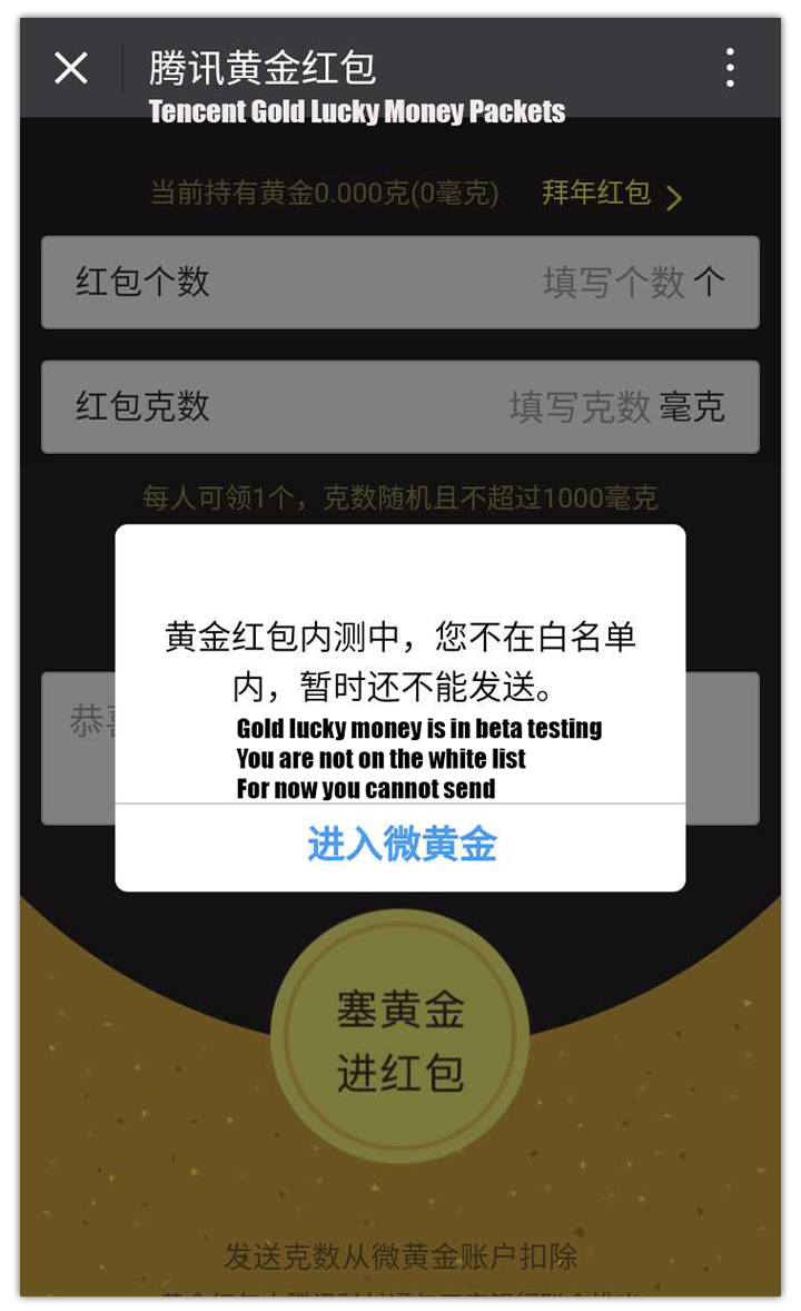 WeChat Gold Packets
