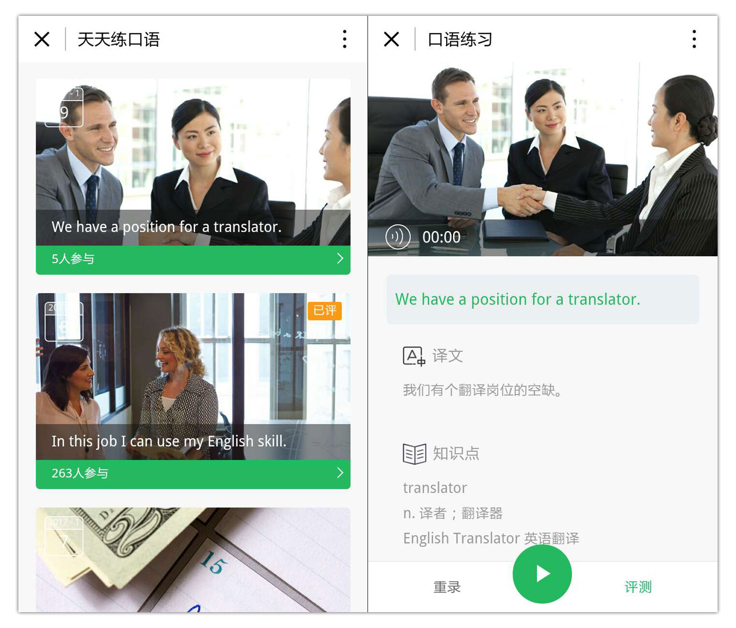 0c5f6eeda52 How To Use WeChat Mini Programs - China Channel