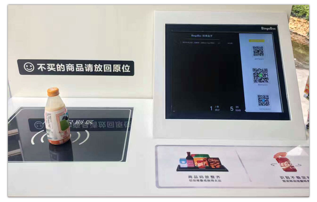 Amazon Go China WeChat Check Out