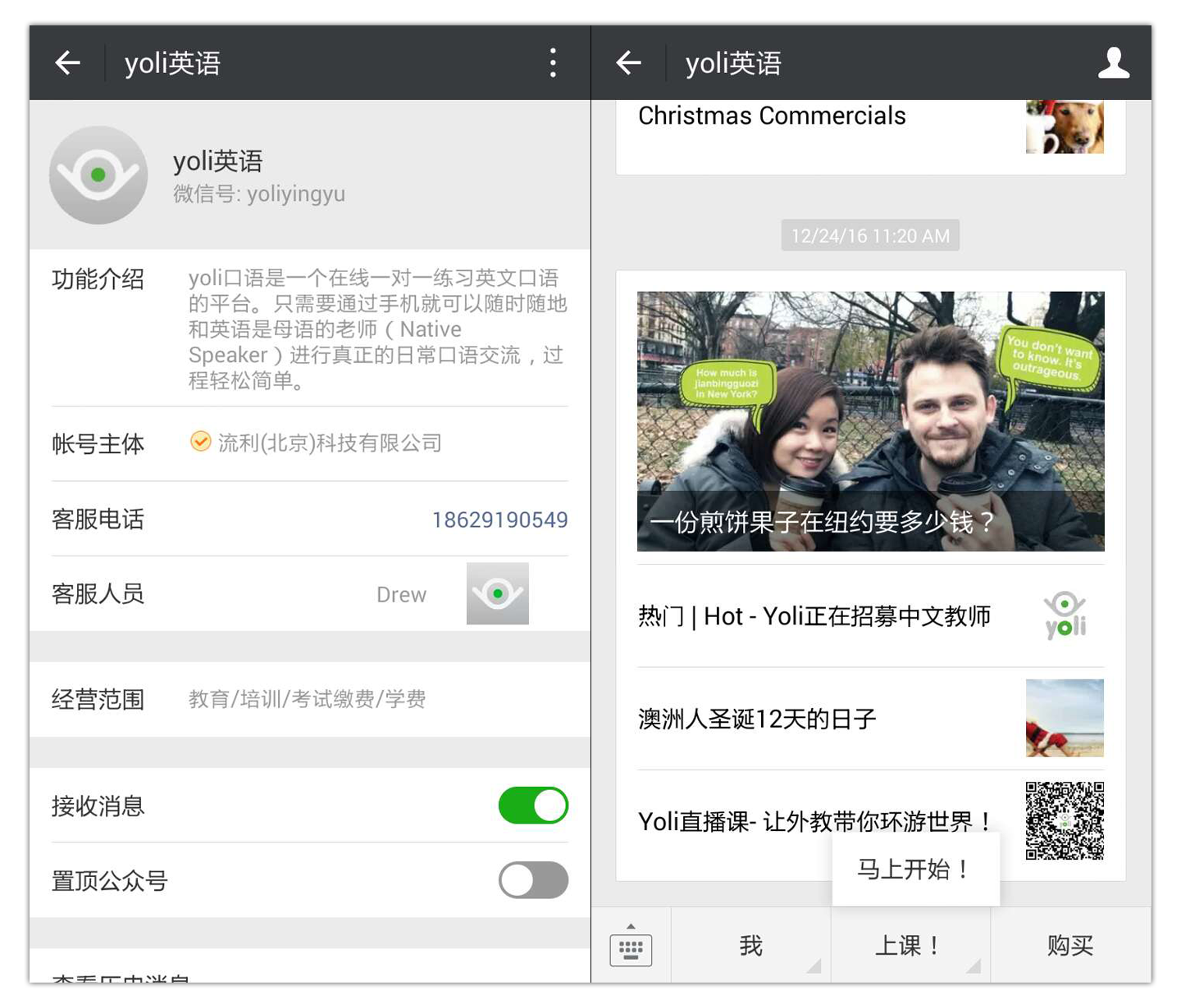 yoli English WeChat