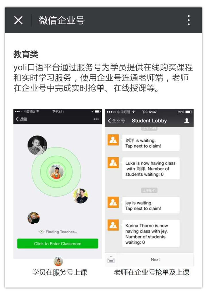 yoli featured by WeChat