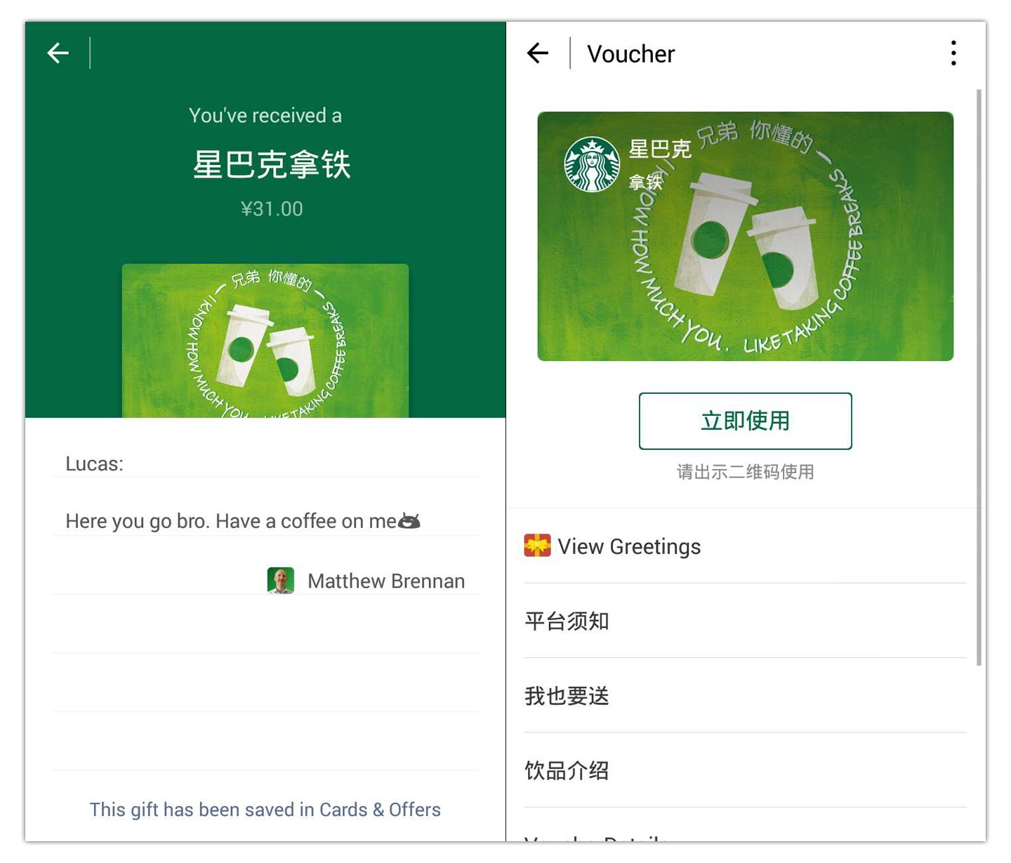 Starbucks WeChat Gifting Card