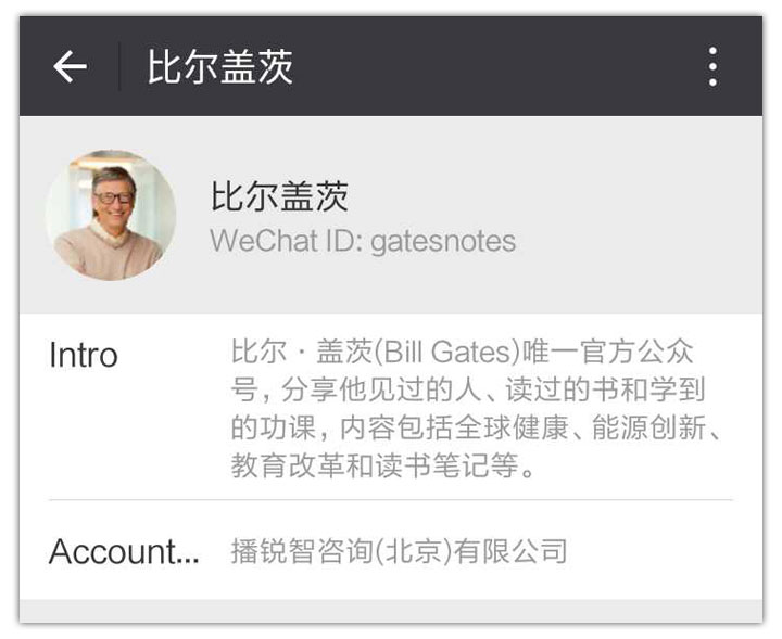 Bill Gates' WeChat Account