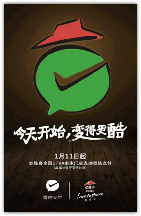 Pizza Hut WeChat Pay