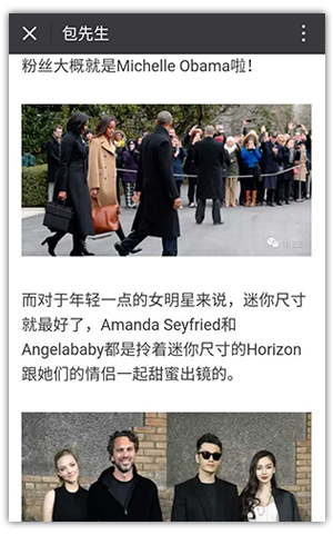 Famous People WeChat Article