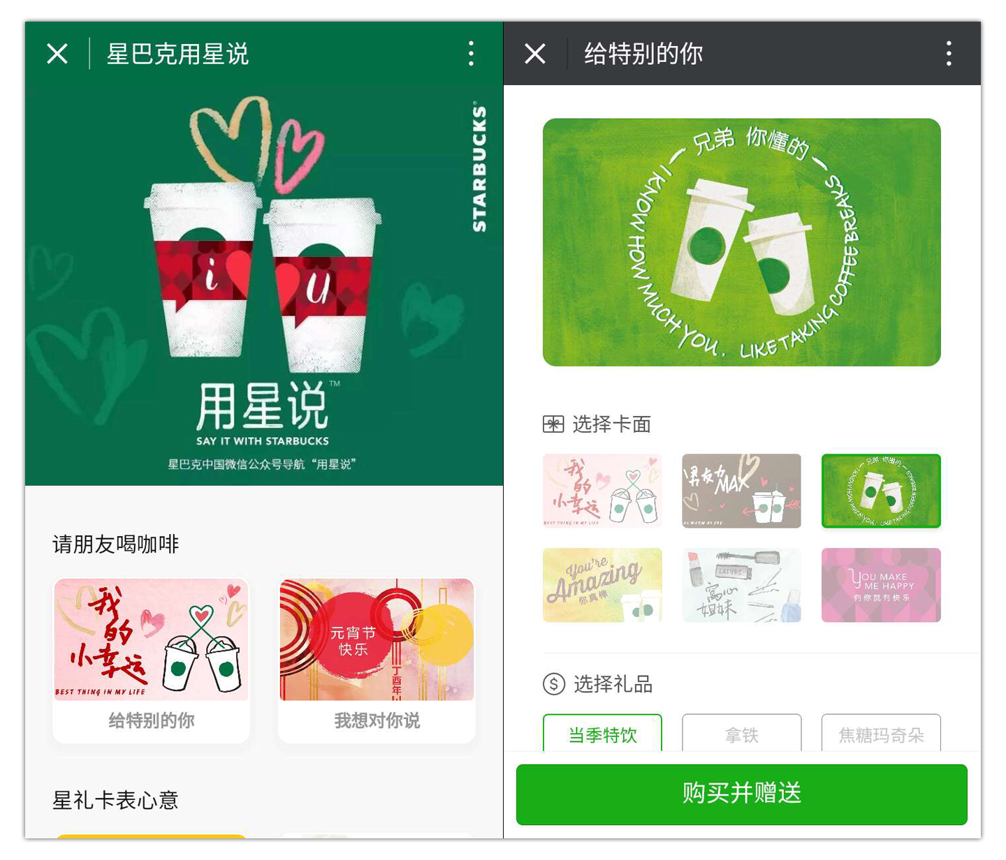 Image result for wechatpay starbucks social gifting