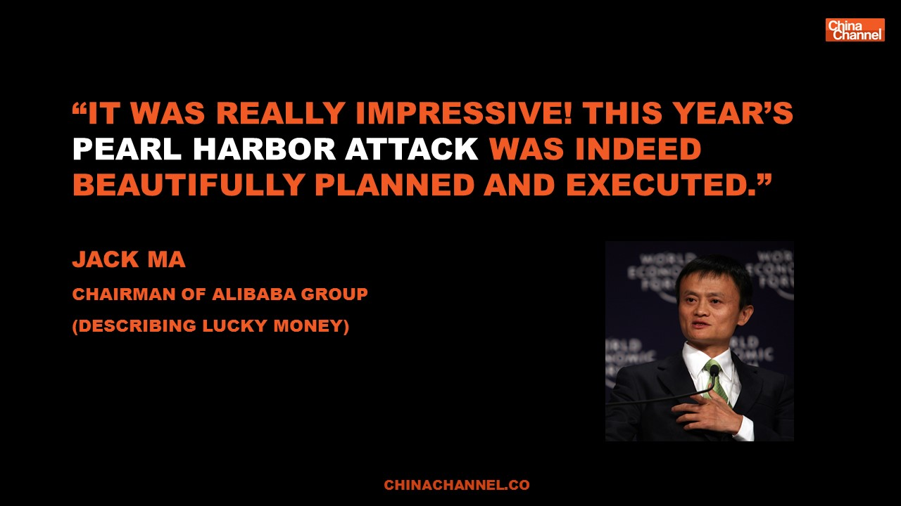 Jack Ma Quote WeChat Lucky Money